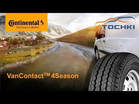 Всесезонные шины Continental VanContact 4Season на 4 точки