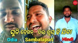 Sambalpuri talent search video-2 |Rudra Narayana Sunani sambalpuri song |Bhawanipatna