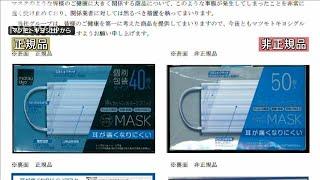 """""""マツキヨマスク""""非正規品に注意 パッケージ酷似(20/05/19)"""