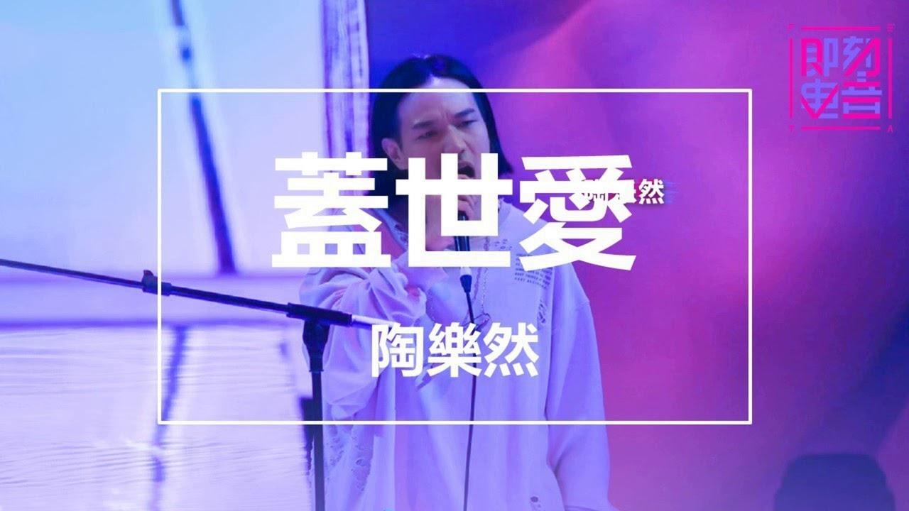 【純享】陶樂然 -《蓋世愛》(Live) (即刻電音第一期) 完整高清音質 無雜音純歌聲版 - YouTube