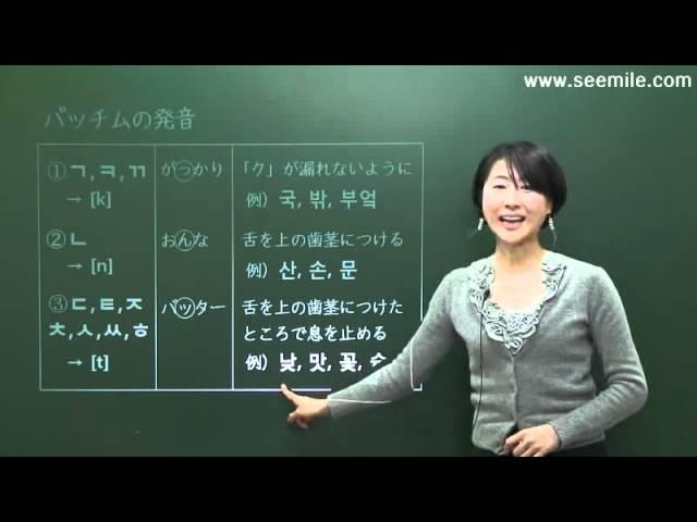 [SEEMILE I, 韓国語 文字と発音編] 5.パッチムを覚えよう! 받침글자 익히기