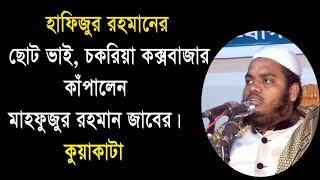 Bangla Waz 2018 l Mufti Mahafuzur Rahman | মালুম ঘাট-চকরিয়া l Al Amin Islamic Media