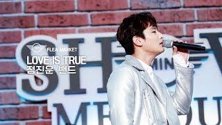 171028 정진운 밴드 'LOVE IS TRUE' @미니플리마켓