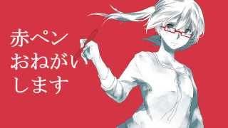 【JustKawaii】Aka Pen Onegaishimasu by PowapowaP「Vocaloid Cover」