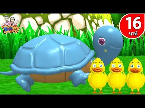 เพลงเต่า เป็ด ช้าง ลิง เพลงเด็กอนุบาล 16 นาที By KidsMeSong
