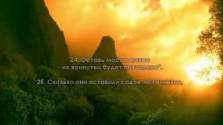 Сура 44. «Ад-Духан» («Дым»)