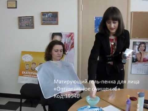 Мастер-класс по уходу за лицом с косметикой от Oriflame