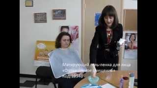 видео Уход за лицом от орифлейм.