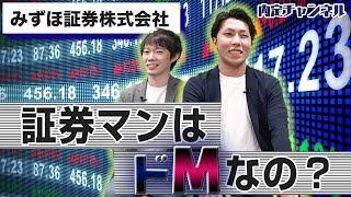 みずほ証券(株)内定者インタビュー|就職、就活のための内定チャンネルVol.087