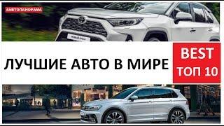 Топ 10 лучшие авто в мире ЛИДЕРЫ ПРОДАЖ Toyota или Volkswagen, а может Ford?