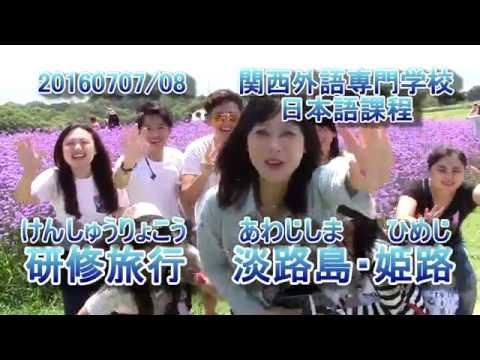 20160707/08KansaigaigoJapanese: Awaji-shima Onsen Trip