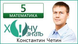 Видеоурок 5 по Математике Реальный ГИА 2011
