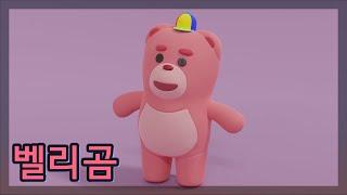 블렌더3d 스피드 모델링 - 벨리곰(BellyGom)