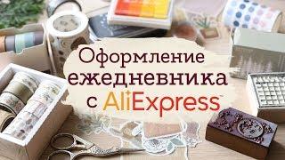 Товары для ежедневника с AliExpress | Masherisha