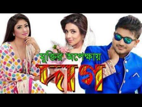 Download Daag (2017) Bangla Movie Teaser Ft. Bappy & Mim