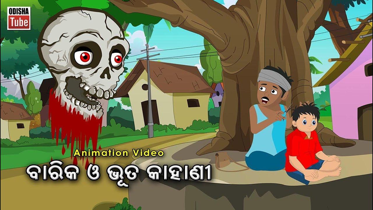 Odia Story | ବାରିକ ଓ ଭୂତ କାହାଣୀ | Barika O Bhuta Kahani | Odia Gapa | Odia Cartoon Video