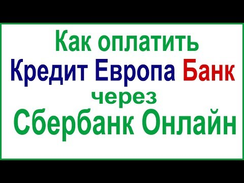 Как оплатить кредит в Европа Банке через Сбербанк Онлайн