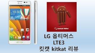 LG 옵티머스 LTE3 킷캣 간단리뷰