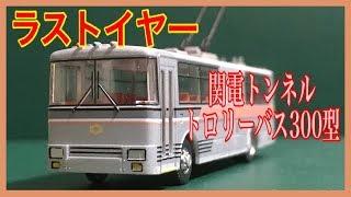 【Nゲージ】鉄道コレクション 関電トンネル トロリーバス300型
