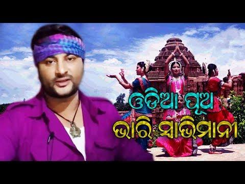 odia-pua-bhari-swabhimani-|-official-video-song-|anubhav-mohanty-|-barsha-|-odia-movie-|-eme-films