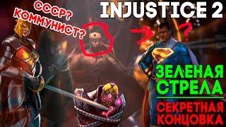 Injustice 2 Green Arrow Зеленая Стрела - СЕКРЕТНАЯ КОНЦОВКА  Injustice 2  ПАСХАЛКА