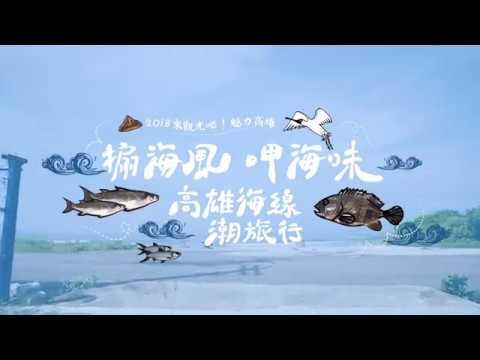2018來觀光吧 魅力高雄-搧海風呷海味 高雄海線潮旅行