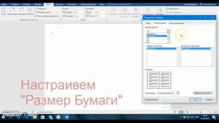 Настройка оформления документа в MS Word: настройки параметров страницы;