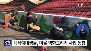 백석예술대학교 디자인미술학부 학생들, 강북문화재단 20…