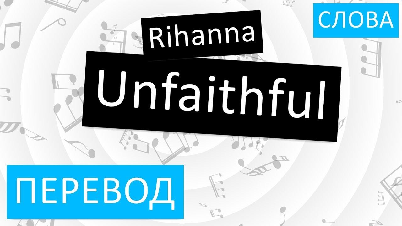 Рианна русская рулетка текст песни и перевод как научиться играть он лайн казино