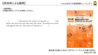 英文読解講座(基礎編):具体例による展開【演習2】