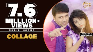 New Haryanvi Song / College / Sonika Singh /Dev Kumar Deva /Haryanvi Songs / Anu Kadyan New Song