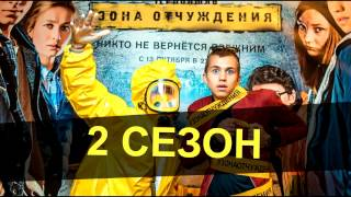 Чернобыль Зона Отчуждения 2 сезон дата выхода Весна 2017