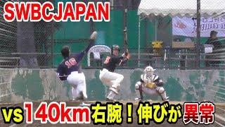 140km右腕だらけ…軟式ジャパンAチーム!低めの伸びが違う! thumbnail