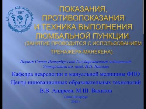 Андреев В.В., Вахитов М.Ш. Показания, противопоказания и техника выполнения люмбальной пункции.
