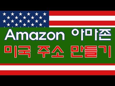 #4편 아마존 배대지 등록 - 미국내 주소 등록 Amazon 누구든 해외 직구 할수 있다.