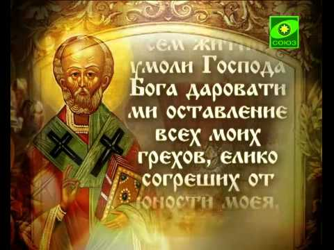 Молитва Николаю чудотворцу. Николай чудотворец молитва изменить судьбу.