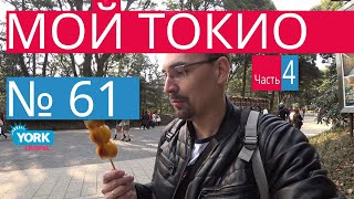 Япония. Фильм Мой Токио. Часть 4. Интересные факты о Японии.
