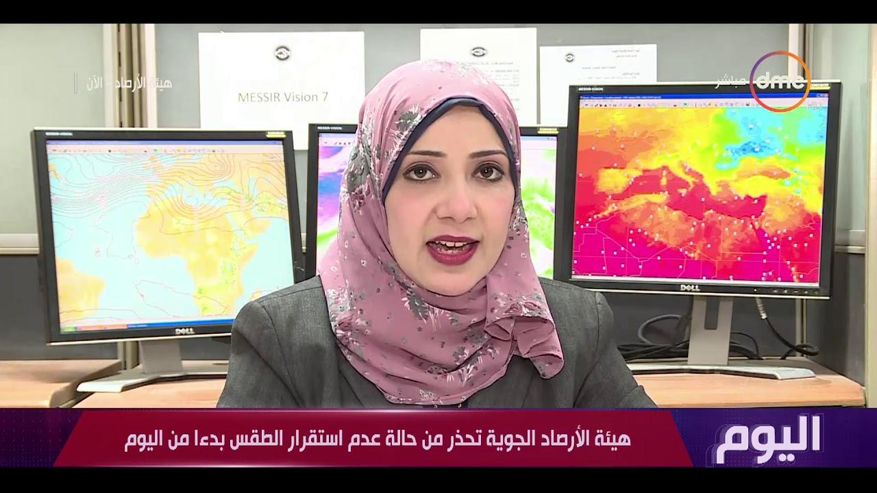اليوم - هيئة الأرصاد الجوية تحذر من حالة عدم استقرار الطقس بدءا من اليوم