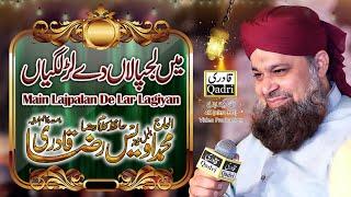 Main Lajpalan De Lar Lagiyan    Alhaj Owais Raza Qadri   Punjabi Kalam  