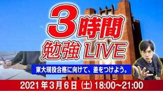 3時間勉強LIVE(3/6 18:00〜21:00)#studywithme