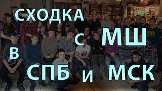Приглашение на встречу МШ с подписчиками.