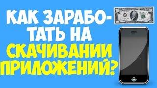 Заработок денег, на скачивании приложений IOS/Android (2ч)