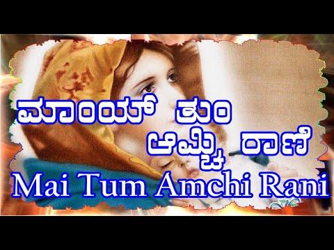 Mai Tum Amchi Rani