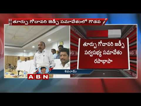 Clash between TDP and YSRCP over Illegal Sand Mining at ZP general body meet
