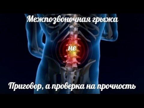 Остеохондроз шейного, грудного, поясничного и крестцового