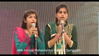 Hindi Song By Raani And Ritika | 49Th Maharashtra Nirankari Sant Samagam 2016