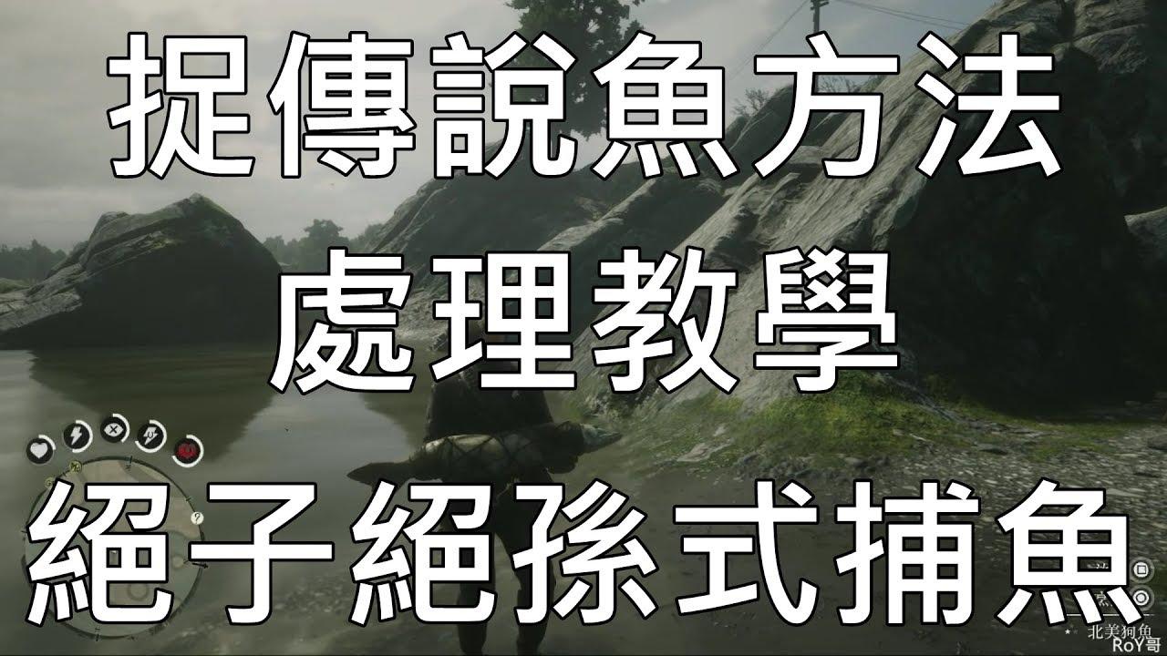 RDR2-絕子絕孫式捕魚彩蛋-捉傳說魚處理教學-好大一條! - YouTube