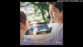 송지은(Song Jieun) - 눈부신 날 (Instrumental)