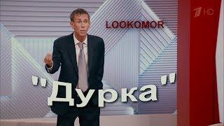 """""""Дурка"""" в исполнении Алексея Панина. Пусть говорят, Малахов. (Lookomor)"""