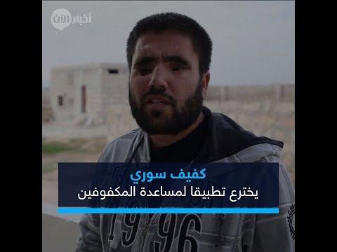 كفيف سوري يخترع تطبيقا لمساعدة المكفوفين  - 16:56-2018 / 11 / 15